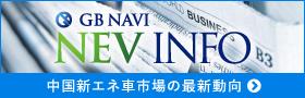 中国NEVニュース