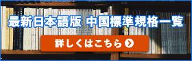 最新日本語版 中国標準規格一覧