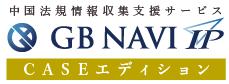 GB NAVI IP CASEエディション