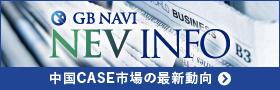 NEV INFO 中国新エネ車市場の最新動向