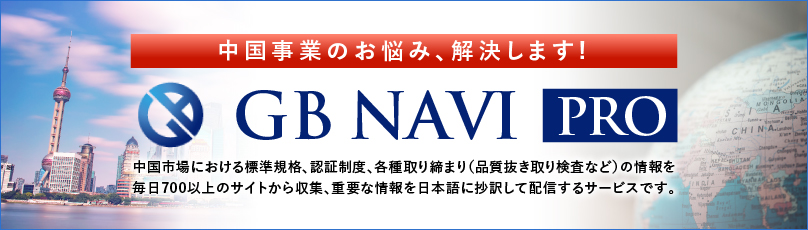 中国事業のお悩み、解決します! 中国標準規格に関する情報収集支援・配信サービス GB NAVI PRO